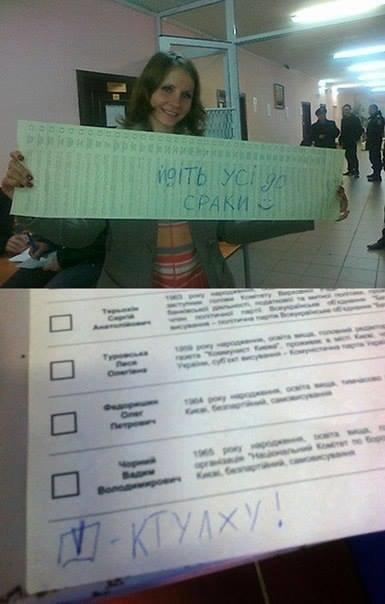 ФОТОФАКТ: Украинцы голосуют за Путина, Дарта Вейдера, фото-2