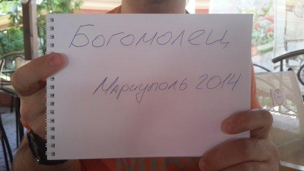 Мариупольцы присоединились к всеукраинскому флешмобу и голосуют в соцсетях (ФОТО), фото-1