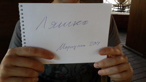 Мариупольцы присоединились к всеукраинскому флешмобу и голосуют в соцсетях (ФОТО), фото-6