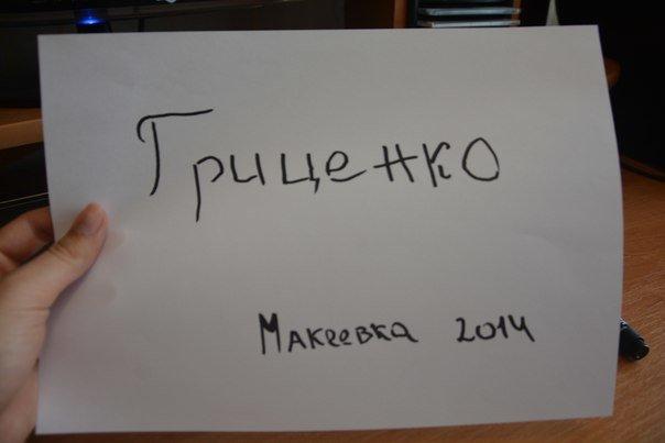 Мариупольцы присоединились к всеукраинскому флешмобу и голосуют в соцсетях (ФОТО), фото-2