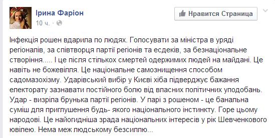 Ірина Фаріон назвала вибір українців «інфекцією Рошен» та «садомазохізмом», фото-1