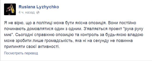 Львівська активістка Руслана  закликала навіть після виборів не забувати по контроль над владою, фото-1