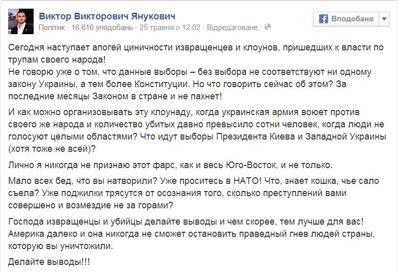 Янукович-молодший, як і його татко, не визнає вибори Президента України, фото-1