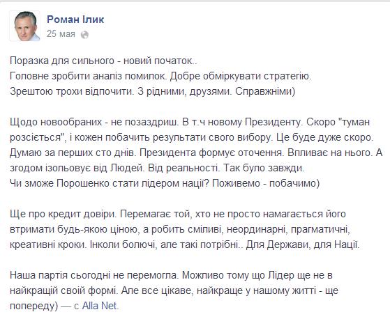Чому не перемогла Тимошенко, - розповідає львівський нардеп, фото-1