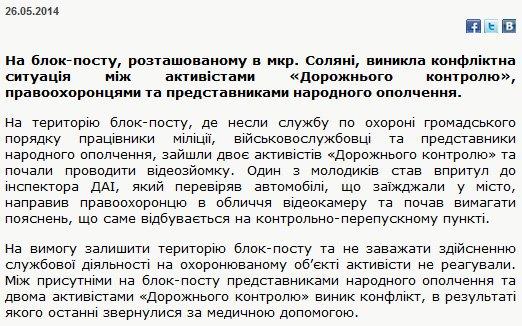 «Дорожный контроль» обвинил николаевского милиционера в нападении на его активистов (ВИДЕО), фото-1
