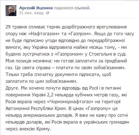 Яценюк пригрозив «Газпрому» судом, фото-1