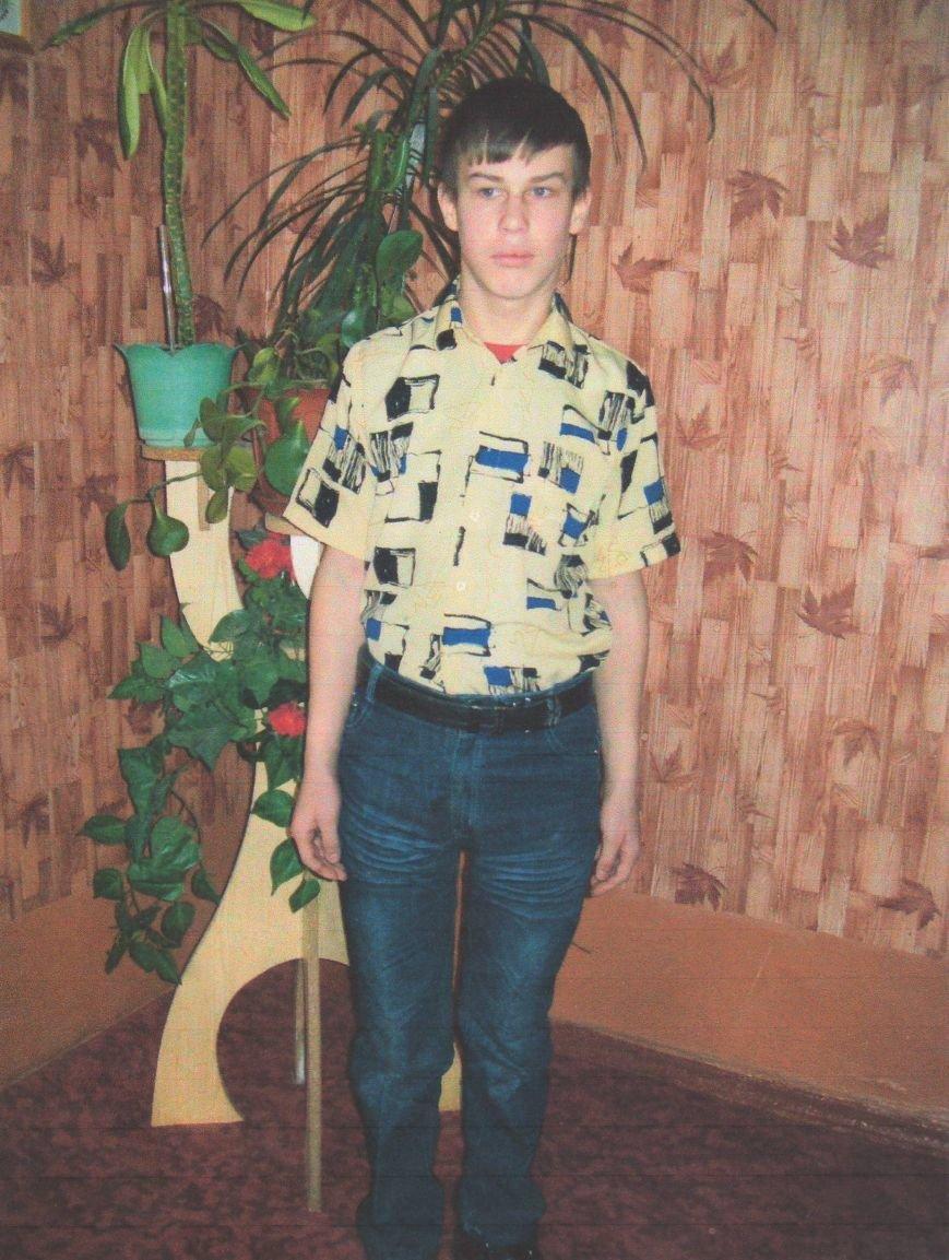 В Днепродзержинске пропал без вести  несовершеннолетний, фото-1