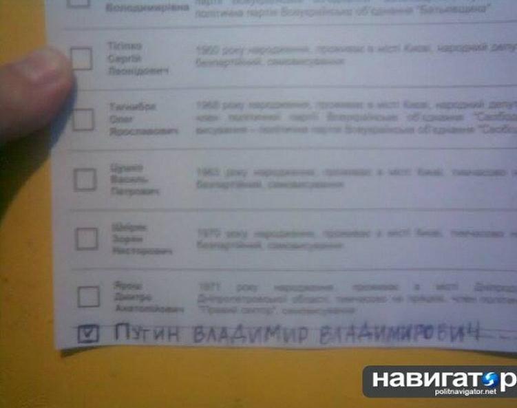 Творчі доробки виборців: українці голосували за Висоцького та Путіна (ФОТО), фото-20