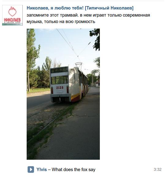 трамввв