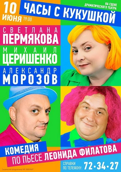 Афиша спектакля ЧАСЫ С КУКУШКОЙ-мал