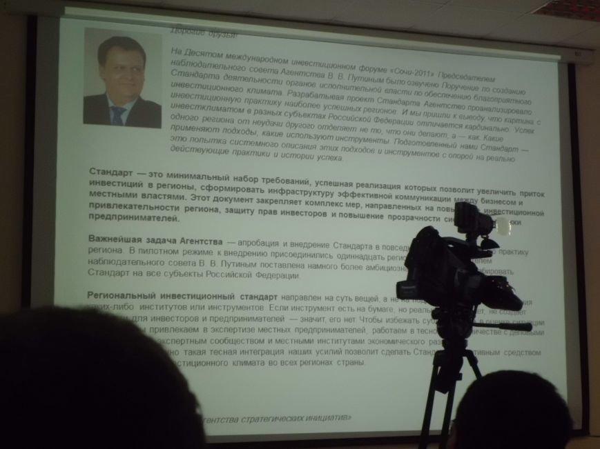 «Круглый стол» по инвестициям прошел в Таганроге, фото-3