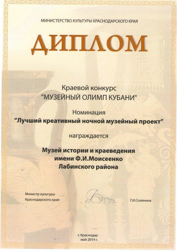 Дипломы Музейный Олимп 2014