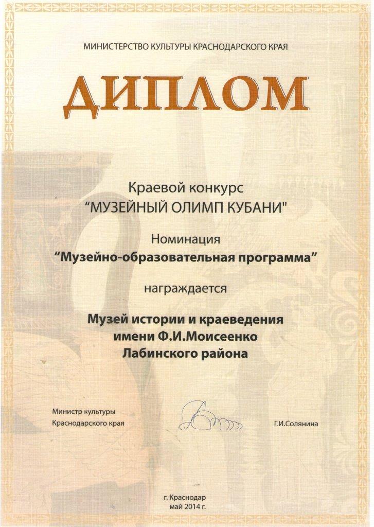 Дипломы Музейный Олимп 2014.