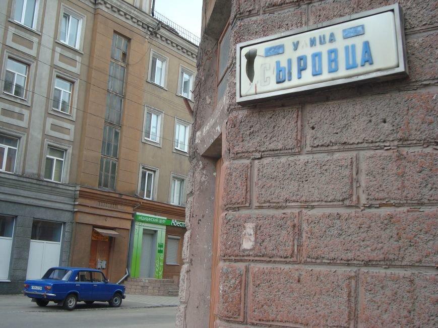 На Днепродзержинских домах могут обновить идентификаторы - если появятся деньги, фото-3