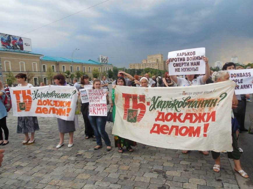 Пикет у обладминистрации: харьковчане вышли с протестом против АТО, фото-3