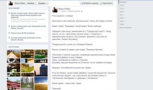Зам губернатора Днепропетровщины через соцсети назвал Царева мразью, фото-1