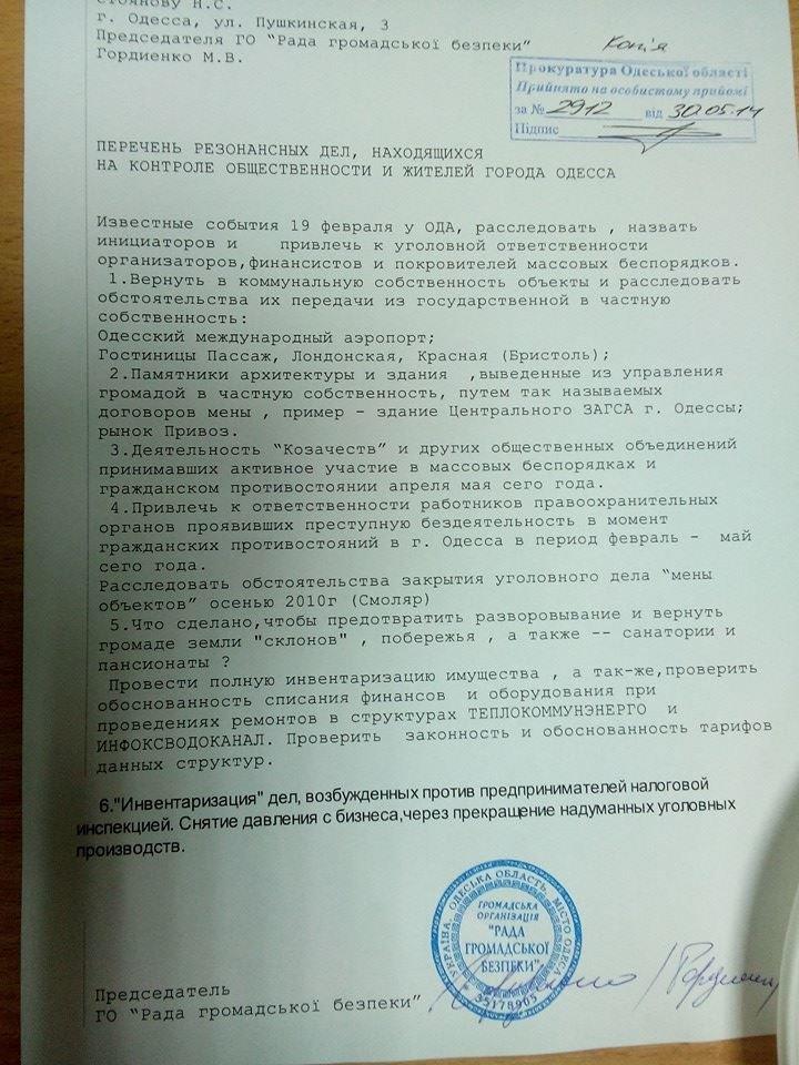 Одесские общественники потребовали у нового прокурора расследовать резонансные дела, фото-1