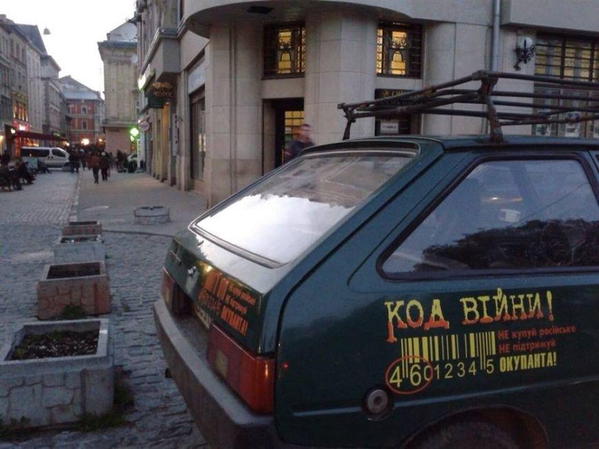 У Львові їздить креативна машина з кодом війни (ФОТО), фото-1