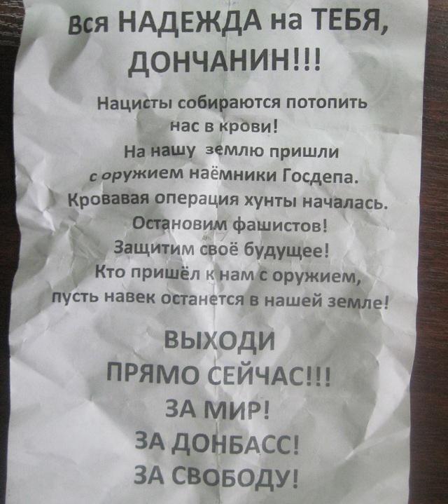 На Луганщину ехал российский неонацист (ФОТО), фото-1