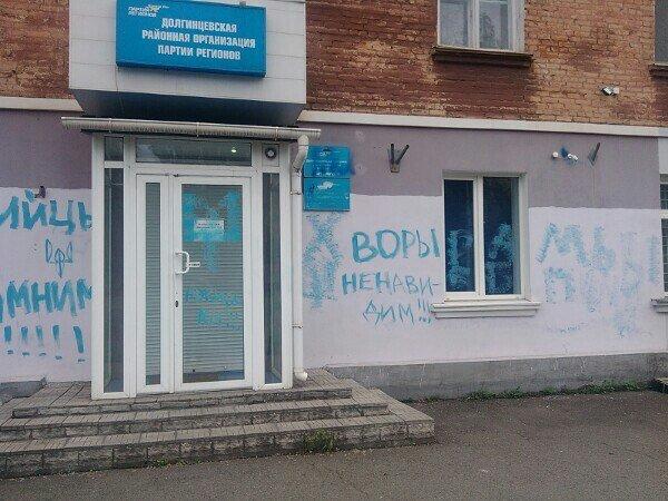 В Кривом Роге неизвестные оставили послание Партии регионов на стенах здания (ФОТО), фото-6
