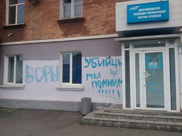 В Кривом Роге неизвестные оставили послание Партии регионов на стенах здания (ФОТО), фото-2