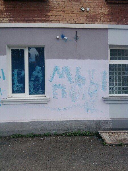 В Кривом Роге неизвестные оставили послание Партии регионов на стенах здания (ФОТО), фото-3