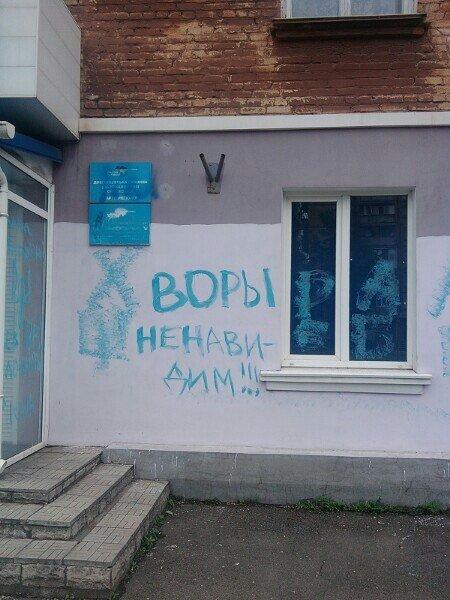 В Кривом Роге неизвестные оставили послание Партии регионов на стенах здания (ФОТО), фото-4