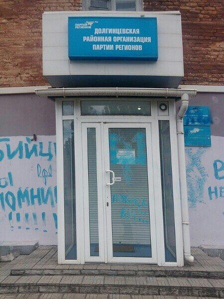 В Кривом Роге неизвестные оставили послание Партии регионов на стенах здания (ФОТО), фото-5