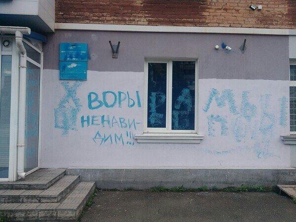 В Кривом Роге неизвестные оставили послание Партии регионов на стенах здания (ФОТО), фото-1