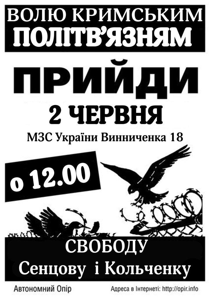 У Львові пікетуватимуть МЗС аби звільнити «кримських терористів», фото-1