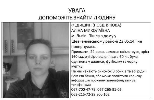 У Львові розшукують матір маленького хлопчика. Допоможіть знайти (ФОТО), фото-1