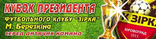 Cup-Prez-Zirka-2014-660