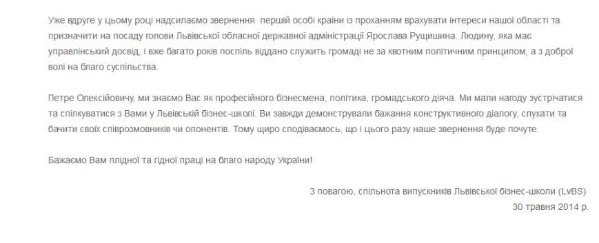 Львів'яни звернулись до Порошенка та запропонували свою людину на пост губернатора Львівщини, фото-2