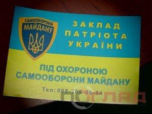 """Тернопільська Самооборона """"кришує"""" благодійників (фото), фото-1"""