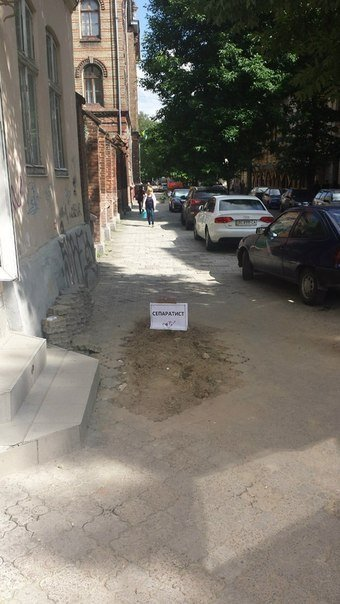У Львові «поховали» сепаратиста (ФОТО), фото-1