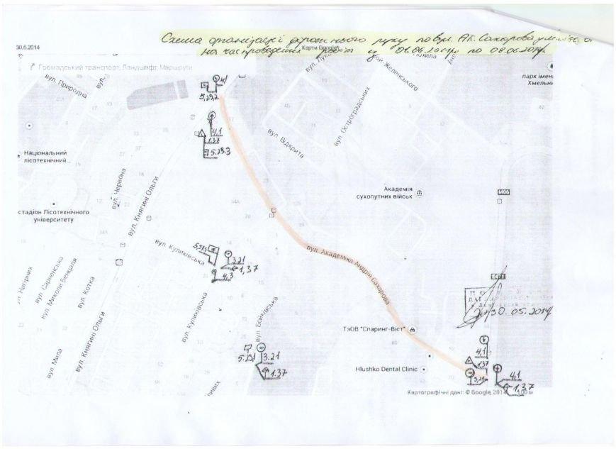 Після ремонту на Сахарова львів'ян чекають зручні новинки на дорозі (схема), фото-1