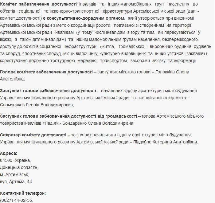 У Артемовского комитета доступности появилась своя страничка на сайте горсовета, фото-1