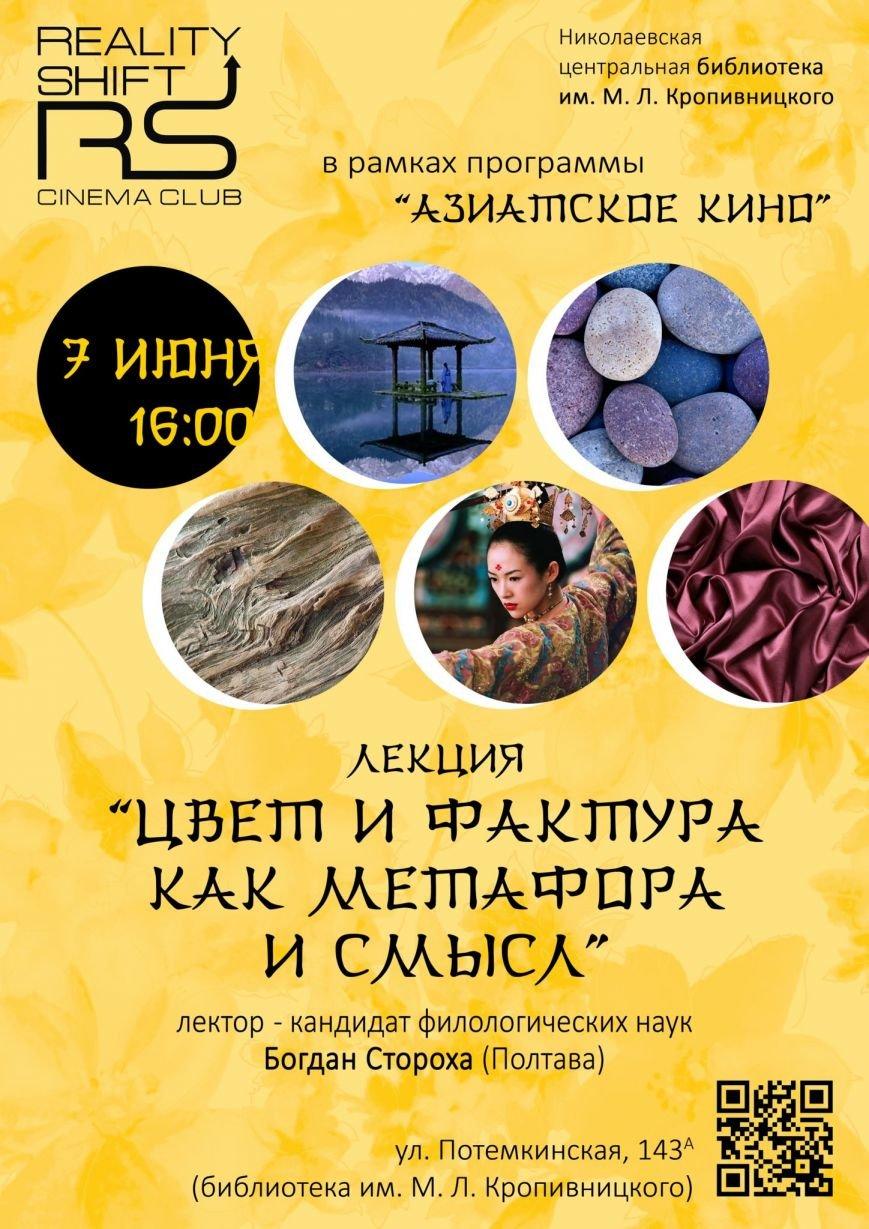 афиша+лекции