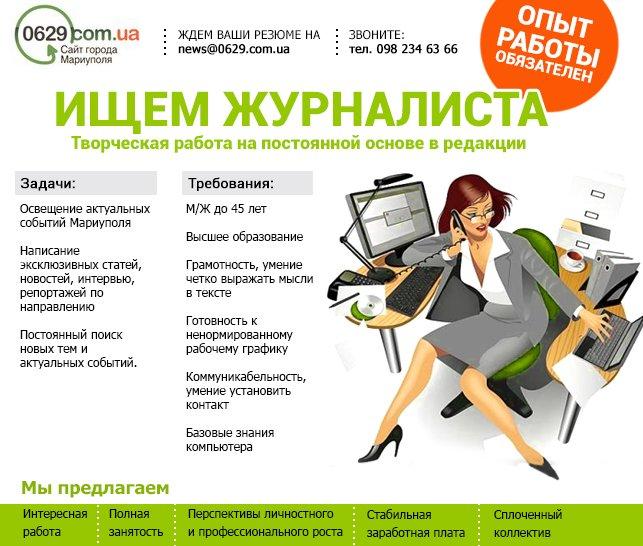Сайт 0629.cоm.ua ищет в команду журналистов, фото-1