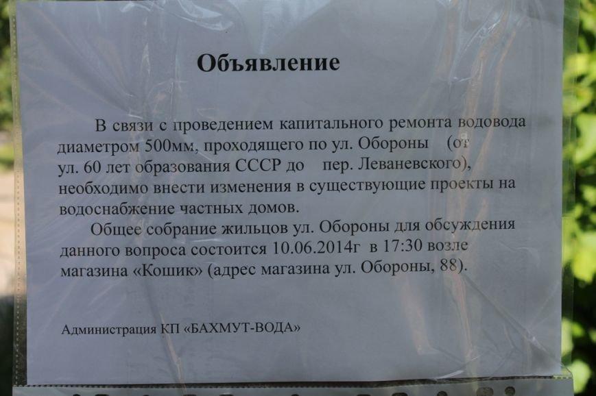 В Артемовске продолжается капитальный ремонт водоводов. На очереди улица Обороны, фото-1