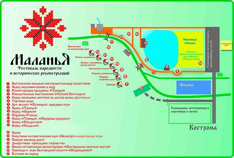 В субботу в парке «Ключи» стартует второй фестиваль народности и исторических реконструкций «Маланья», фото-1