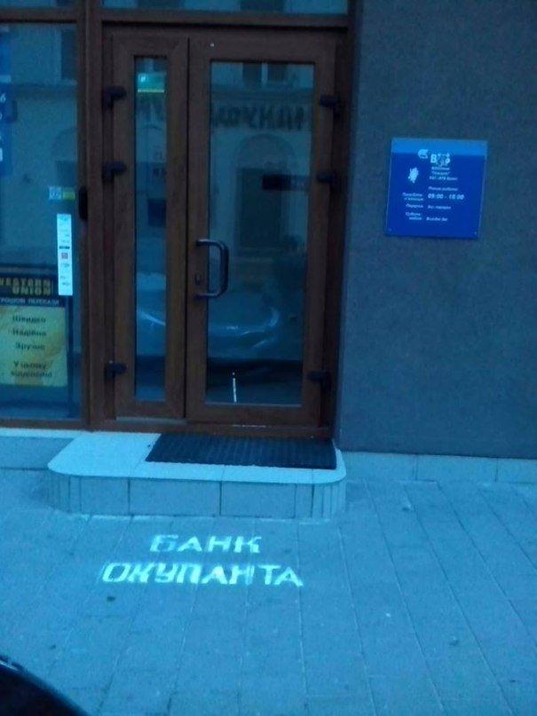 У Львові російські банки отримали «чорну» мітку від патріотів (ФОТО), фото-5