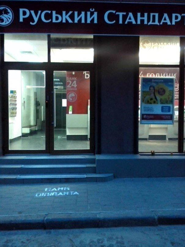 У Львові російські банки отримали «чорну» мітку від патріотів (ФОТО), фото-2