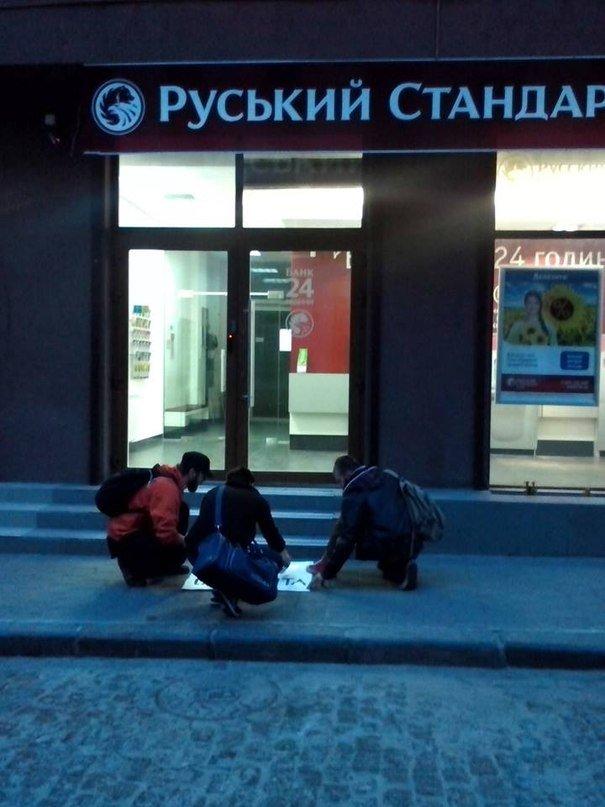 У Львові російські банки отримали «чорну» мітку від патріотів (ФОТО), фото-3