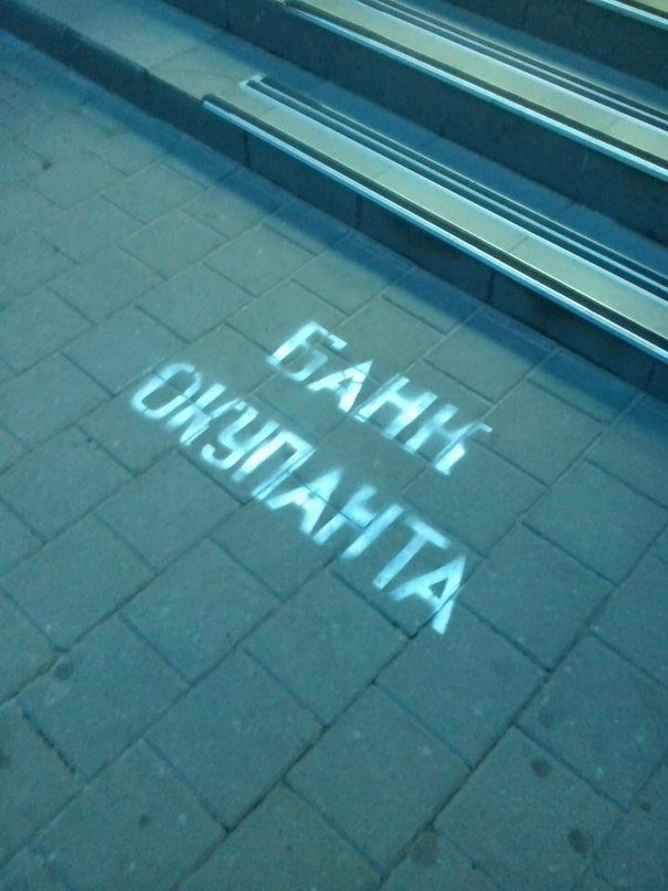 У Львові російські банки отримали «чорну» мітку від патріотів (ФОТО), фото-1