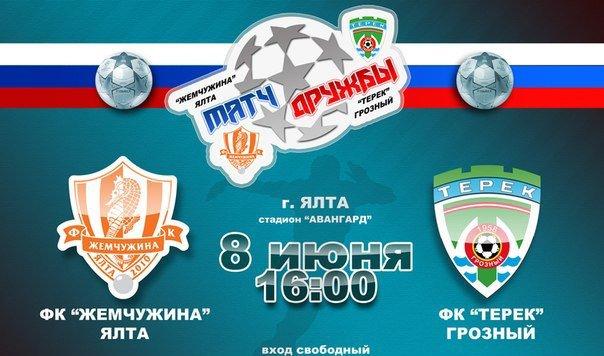 Футболисты из Грозного в Ялте