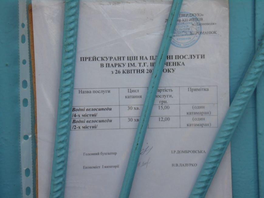 У Тернополі подорожчало катання на катамаранах (фото), фото-4