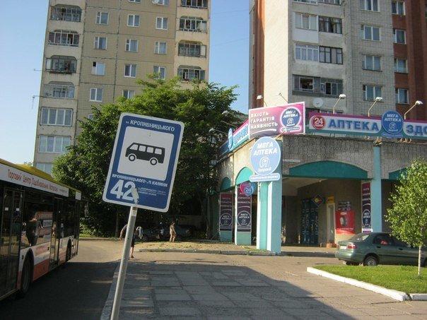 Ляп на львівській зупинці. На Сихові встановили знак з іншої вулиці (ФОТО), фото-1