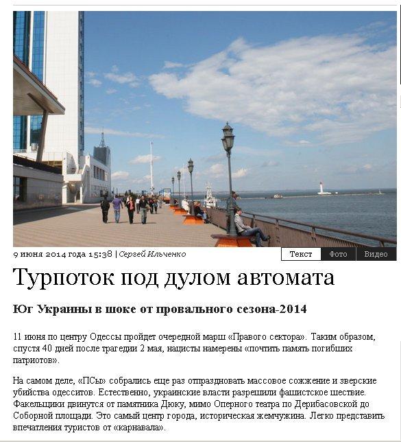 Российские СМИ запустили утку про пустые одесские пляжи (ФОТО), фото-1