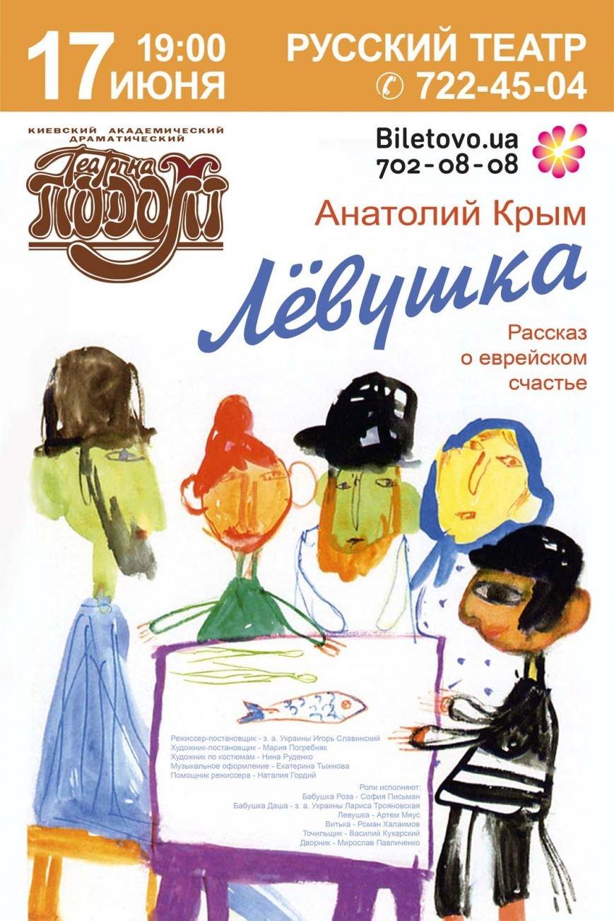Киевляне расскажут одесситам о еврейском счастье (ФОТО, ВИДЕО), фото-1